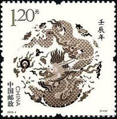 Chinese dragon stamp