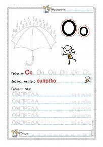 Γράφω και ζωγραφίζω την ομπρέλα - Φύλλο εργασίας Pre Writing, Letter Writing, Learn Greek, Greek Alphabet, Greek Language, Preschool Letters, Butterfly Crafts, Learn To Read, Literacy