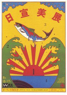 Tadanori Yokoo poster illustration vintage retro poster art graphic design exhibition of japan advertising artist club Japanese Pop Art, Japanese Poster Design, Vintage Japanese, Art And Illustration, Illustrations, Psychedelic Art, Art Design, Cover Design, Design Food