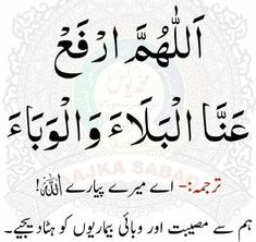 Quran Quotes Love, Quran Quotes Inspirational, Allah Quotes, Islamic Phrases, Islamic Messages, Islamic Dua, Islamic Status, Islamic Qoutes, Urdu Quotes Images