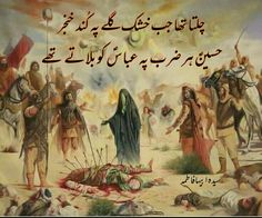 Urdu Quotes, Qoutes, Mola Ali, Bridal Hairdo, Imam Hussain, Muharram, Geo, Galleries, Allah