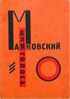 'For the voice' by Vladimir Mayakovsky, 1920. Cover by El Lissitzky, Constructivism.