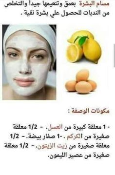 Mask for face Diy Beauty Treatments, Skin Treatments, Beauty Care Routine, Hair Care Recipes, Clear Skin Tips, Face Skin Care, Homemade Skin Care, Health And Beauty Tips, Beauty Skin