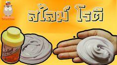 สอนทำไลม์ EP.17 สไลม์เนื้อแน่น นุ่ม ลื่น จากแป้งโยคี : FLUFFY SLIME
