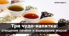 Три чудо-напитка: очищение печени и вымывание жиров!