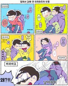 Damn Ichimatsu you really hate your painful brother Dark Anime Guys, Anime Love, Vocaloid, Osomatsu San Doujinshi, Gekkan Shoujo Nozaki Kun, Ichimatsu, Funny Relatable Memes, South Park, Game Character