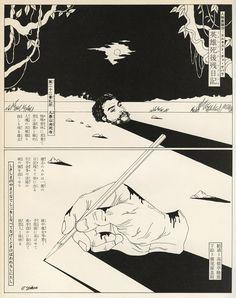 Tadanori Yokoo, 1968 - Space Teriyaki 4