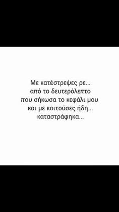 Greece Quotes, Saving Quotes, Summer Quotes, Book Quotes, True Stories, Wise Words, I Love You, Life Hacks, It Hurts