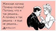 Женская логика: Почему-почему? Потому, что я так решила... А почему я так решила - я еще не решила... / открытка №230809 - Аткрытка / atkritka.com