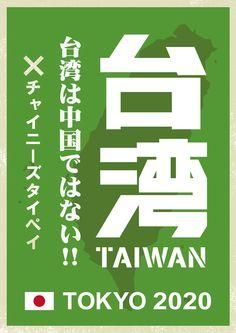Taiwan is Taiwan.