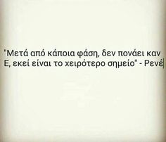 Couple Quotes, Movie Quotes, Life Quotes, Qoutes, Small Quotes, Sad Love Quotes, Greece Quotes, Truth And Lies, Love Words