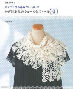 Crochet Shawl & Stole Pattern, Easy Crochet Tutorial for Women's Knit Wrap Clothing, Japanese Craft Book, Instructions, Mayumi Kawai,  B1570