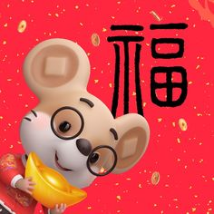 Chinese New Year Card, Chinese Art, Blog Tumblr, Smart Boy, Animated Dragon, Cute Mouse, Tumblr Wallpaper, Disney Cartoons, Decorating Blogs