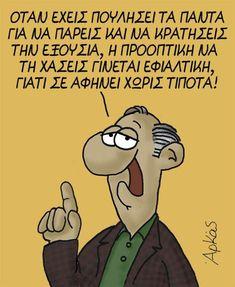 Το καυστικό σκίτσο του Αρκά για την κυβέρνηση – Fimotro Kai, Ecards, Funny Quotes, Jokes, Awesome, E Cards, Funny Phrases, Husky Jokes, Funny Qoutes