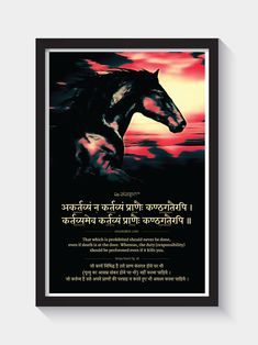 Way to perform your duty (Kartavya) Frame - ReSanskrit - Buy Now Sanskrit Quotes, Sanskrit Mantra, Gita Quotes, Sanskrit Words, Wisdom Quotes, Hindu Quotes, Krishna Quotes, Spiritual Quotes, Shivaji Maharaj Quotes
