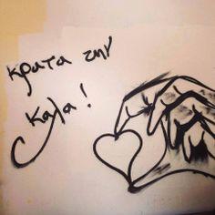... κράτα την!...την καρδιά μου...