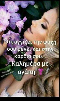 Greek Language, Good Morning, Motorbikes, Buen Dia, Bonjour, Greek, Good Morning Wishes