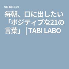 毎朝、口に出したい「ポジティブな21の言葉」 | TABI LABO