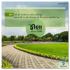 Get rid of tiredness and recharge yourself in the beauty of the green garden!  #RajhansFila