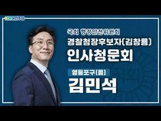 제02차 행정안전위원회 김창룡 경찰청장 후보자 인사청문회 김민석 위원 질의 - YouTube Pandora