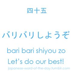 """""""An uncommon expression which has been derived from an extremely common one. A hint, bari bari has something to do with the common expression. Bari bari is the onomatopeia derivation of the verb 頑張る ganbaru to do one's best, which most of you have probably (correction: must have) heard when watching a random anime. The actual verb which is used in this expression is bari bari suru. Officially, it is not a real verb but part of slang."""""""