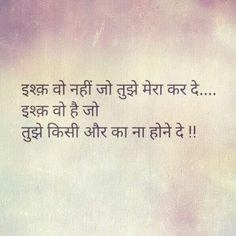 Tum kisi aur ke hogaye wo ishq kabhi ishq tha hi nahi! Hindi Quotes Images, Shyari Quotes, Hindi Words, Hindi Quotes On Life, Deep Quotes, Friendship Quotes, Crush Quotes, Words Quotes, Life Quotes