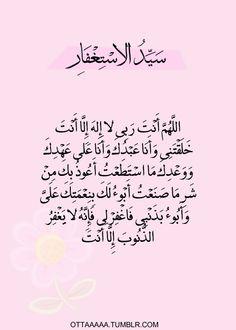 Islamic Inspirational Quotes, Islamic Love Quotes, Muslim Quotes, Islam Beliefs, Islam Hadith, Islamic Teachings, Duaa Islam, Alhamdulillah, Beautiful Quran Quotes
