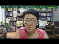 망치부인(전반전 2017. 06. 28) 송영무는 임명하고 탁현민은 파면하라! 송영무는 북한을 이긴 장군, 국방개혁 준비했던 후보...
