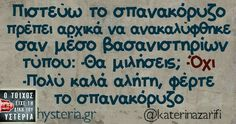Funny Greek, Word 2, Greek Quotes, Just Kidding, True Words, Just For Laughs, Funny Moments, Laugh Out Loud, Funny Photos