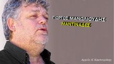 ΓΙΩΡΓΟΣ ΜΑΝΩΛΙΟΥΔΗΣ - ΜΑΝΤΙΝΑΔΕΣ