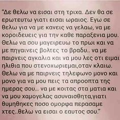 Poetry Quotes, Book Quotes, Me Quotes, Funny Quotes, Greek Love Quotes, Love Quotes For Him, Greek Memes, Unspoken Words, Romance Quotes
