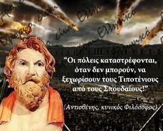 Wisdom, Words, Ancient Greek, Inspiration, Politics, Biblical Inspiration, Political Books, Horse, Inspirational