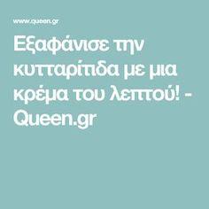 Εξαφάνισε την κυτταρίτιδα με μια κρέμα του λεπτού! - Queen.gr Face Treatment, Trx, Cellulite, Beauty Hacks, Beauty Tips, Healthy Life, Health Fitness, Therapy, Health Recipes