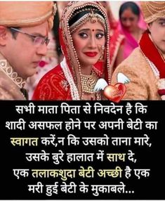Hindi Quotes Images, Hindi Quotes On Life, Real Life Quotes, Dream Quotes, Reality Quotes, True Quotes, Motivational Quotes, Love Birds Quotes, Love My Parents Quotes