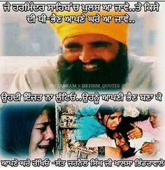 Sikh Quotes, Me Quotes, Operation Blue Star, Warriors, I Am Awesome, Hero, Wallpapers, Fan, Thoughts