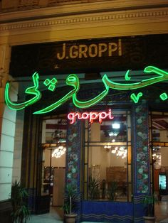 The famous Groppi's cafe in Talaat Harb square, Cairo, Egypt