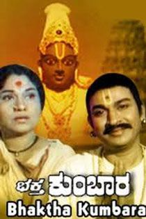 Bhakta Kumbara 1974 1974 Kannada In Hd Einthusan No Subtitles Kannada Movies Movies Subtitled