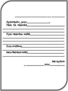 Καράβια / 7η ενότητα. 80 φύλλα εργασίας για τα παιδιά της Πρώτης Δημο… Fails, Math Equations, Thread Spools
