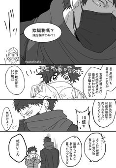 埋め込み Chisaki x Deku Comic My Hero Academia Episodes, My Hero Academia Manga, Anime Love Couple, I Love Anime, Overhaul Boku No Hero, Undertale Comic Funny, Villain Deku, Funny Scenes, Bishounen