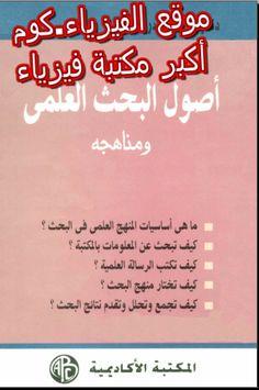 تحميل كتاب اصول البحث العلمي ومناهجه pdf
