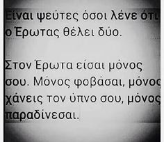 Μοναξιά μου όλα! All Quotes, Poem Quotes, Greek Quotes, Sign Quotes, Wisdom Quotes, Words Quotes, Best Quotes, Sayings, Poems