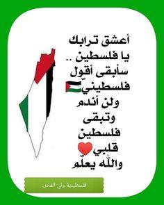 صباح الخير 🇵🇸 🇵🇸 🇵🇸 Palestine History, Amazing, Quotes, Ideas, Palestine, Quotations, Thoughts, Quote, Shut Up Quotes