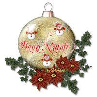 CHRISTMAS gif - CheLaVitaContinua