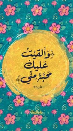 Shared by سماء. Find images and videos about love, text and arabic on We Heart It - the app to get lost in what you love. Quran Quotes Love, Beautiful Quran Quotes, Beautiful Arabic Words, Funny Arabic Quotes, Muslim Quotes, Words Quotes, Wall Quotes, Photografy Art, Islamic Phrases