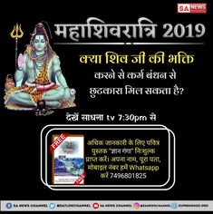 Shivratri is not the write way of worship of GOD shiva. Teacher Bible Verse, Teacher Quotes, Hindu Worship, Worship God, Believe In God Quotes, Quotes About God, Om Namah Shivay, Hd Quotes, Sanskrit Words