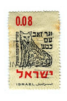 Israel Postage Stamp: Animals | Flickr - Photo Sharing!