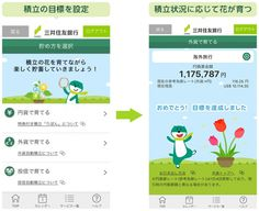 「三井住友銀行アプリ」に便利な2つの新機能が登場!~「まとめて振込」「積立目標設定」~|株式会社三井住友銀行のプレスリリース