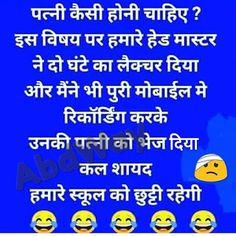 100+ Funny Jokes. Santa Banta Jokes. Hindi Chutkule, Hindi Jokes, Whtatsapp Jokes - BaBa Ki NagRi Funny Chutkule, New Funny Jokes, Hindi Chutkule, Funny Jokes In Hindi, Santa Banta Jokes, Hindi Quotes Images, Really Funny, Vows, Baby Knitting