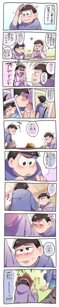 【6つ子】『ねこからiまつのはなし』(おそ松さん漫画)