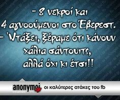 Shared by DepiGin. Find images and videos about funny and greek quotes on We Heart It - the app to get lost in what you love. Funny Greek Quotes, Greek Memes, Humorous Quotes, Quotes Gif, Photo Quotes, Fun Quotes, Inspirational Quotes, Funny Images, Funny Photos
